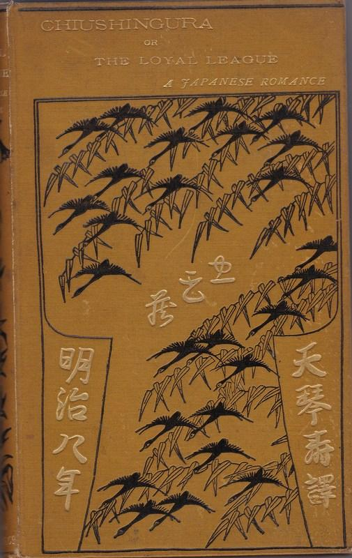 Chiushingura; or The Loyal League, A Japanese Romance. Frederick V. DICKINS.