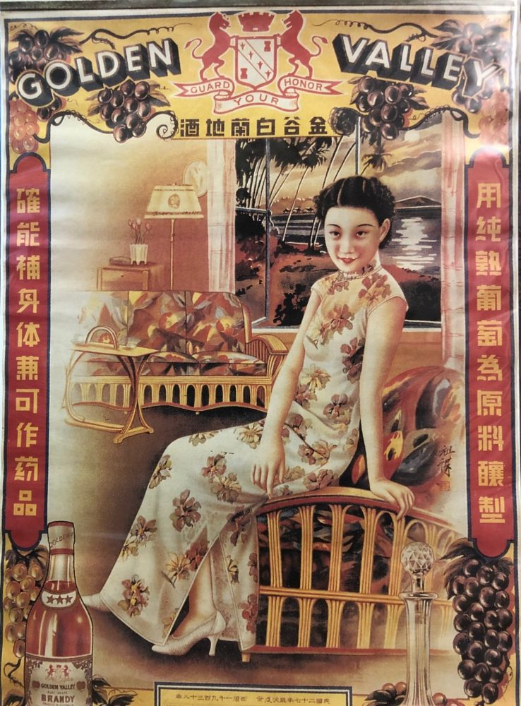 Vintage Chinese Poster: Golden Valley Brandy 'Guard Your Honor'. Poster.