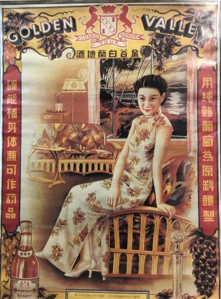 Vintage Chinese Poster: Golden Valley Brandy 'Guard Your Honor'. Poster